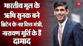 Britian के मंत्रिमंडल में तीसरे भारतीय की एंट्री, Rishi Sunak को मिला वित्त मंत्रालय का जिम्मा