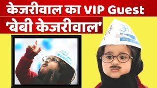Arvind Kejriwal के शपथ ग्रहण के लिए क्या है 'बेबी केजरीवाल' की तैयारी? देखें वीडियो