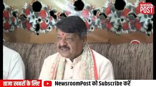 Indore - कैलाश का राहुल गांधी और दिग्विजय पर पलटवार