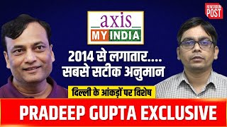 Exit Polls के सबसे विश्वसनीय चेहरे  Pradeep Gupta का Newsroompost पर Exclusive Interview