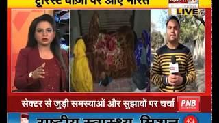 AMRITSAR : सुनें पाकिस्तानी हिंदू का दर्द !