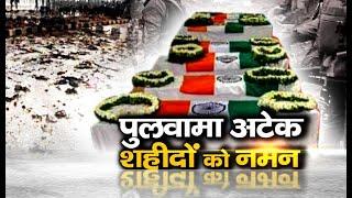 जख्म के एक साल , पुलवामा हमले की पहली बरसी  ||Pulwama attack | 14 February Black Day |