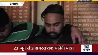 GUNNAH || AMBALA पुलिस को मिली बड़ी सफलता || JANTATV