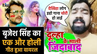 #Brijesh Singh का एक और होली गीत हुआ वायरल- Dulha Ke Shali Zindabad Bhojpuri Song #2020