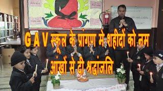 G A V स्कूल के प्रांगण मे शहीदों को नम आंखों से दी श्रद्धांजलि  HAR NEWS 24