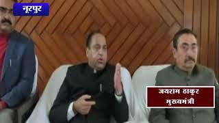 कांग्रेस ने बनाया प्रदेश को कर्जदार : जयराम || ANV NEWS NURPUR - HIMACHAL