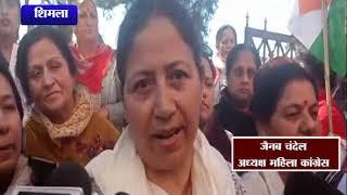 गैस सिलेंडर की कीमतों को लेकर महिला कांग्रेस का प्रदर्शन || ANV NEWS SHIMLA - HIMACHAL