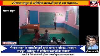 भैसाना संकुल के शासकीय हाई स्कूल खानपुरा  चाँदबढ़ ,आंबापुरा, ताजपुरा ,रंजीतपूरा में *अतिरिक्त कक्षा
