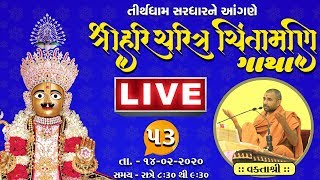 ???? LIVE :Shree Haricharitra Chintamani Katha @ Tirthdham Sardhar Dt. - 14/02/2020