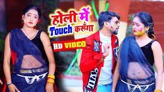 #Video || #Antra Singh | होली में Touch करूँगा | #Vikash Singh | Bhojpuri Holi Song 2020
