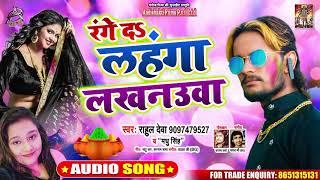 Madhu Singh & Rahul Deva - रंगे दs लहंगा लखनउवा - Bhojpuri Hit Songs 2020