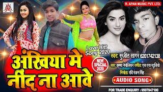 भोजपुरी का सबसे हिट रोमांटिक गीत // अंखिया में नींद ना आवे // Ankhiya Me Nind Na Aawe // Sujit Sagar