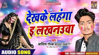 Dekhke Lahanga Ei Lacknauwa - Aditya Gold - देखके लहंगा इ लखनऊवा - Bhojpuri Holi Songs 2020