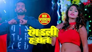 #Video - रंग डली हs सन - Dileep Singh - Rang Dali Ha San - Bhojpuri Holi Songs 2020