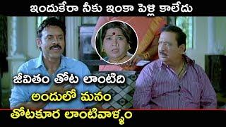 ఇందుకేరా నీకు ఇంకా పెళ్లి కాలేదు | Namo Venkatesa Movie Scenes | Venkatesh | Trisha