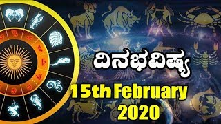 Dina Bhavishya | ದಿನ ಭವಿಷ್ಯ | 15 February 2020 | Daily Horoscope | Today Astrology in Top Kannada Tv