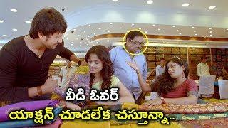 వీడి ఓవర్ యాక్షన్ చూడలేక చస్తూన్నా.. | 2020 Telugu Movie Scenes | Teeyani Kalavo Movie