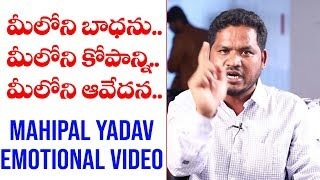 Mahipal Yadav Emotional Message to Youngsters | BS Talk Show | Top Telugu TV