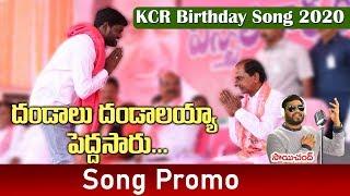 Dandalu Dandalayya Pedda Saaru Song Promo | CM KCR Birthday Song 2020 | Singer Sai Chand Songs