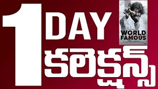 World Famous Lover First Day Box Office Collections | Day 1 Collections | Top Telugu TV