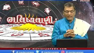 ભવિષ્યવાણી (15/02/2020) - Mantavya News