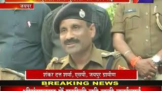 Jaipur |  बावरिया गैंग का पर्दाफाश, कई जिलों में दे चुके है वारदात को अंजाम, जयपुर पुलिस की कार्रवाई