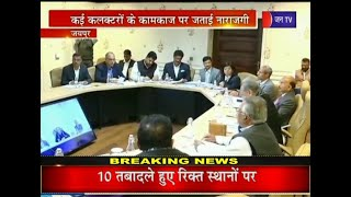 Jaipur | CM Gehlot ने वीडियो कॉन्फ्रेंस पर की कलेक्टरों से बात, कामकाज पर जताई नाराजगी
