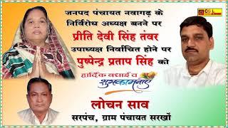 जपं नवागढ़ के अध्यक्ष व उपाध्यक्ष को हार्दिक बधाई... cglivenews