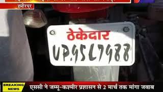 Hamirpur | बाइक पर बाइक को ले जाते चोरों को लोगों ने पकड़ा, police के किया हवाले
