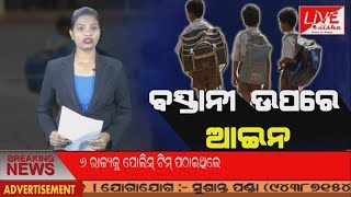 INDIA@8 Bulletin : 14 Feb 2020 || BULLETIN LIVE ODISHA
