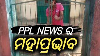 ଅବହେଳିତ ଉପ ସ୍ୱାସ୍ଥ୍ୟ କେନ୍ଦ୍ର ର ପୁନରୁଦ୍ଧାର କାର୍ଯ୍ୟ ଆରମ୍ଭ | Jagatsinghpur News | ଖବର୍ ପ୍ରସାରଣ ପରେ ...