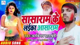 2020 का वायरल Song - सासाराम के लइका आसाराम - Sasaram K Laika Aasaram - Singer Arvind Jharkhandi
