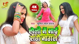होली में भाई संगे भागल | Sumit Lal Yadav | Holi Me Bhai Sange Bhagal | Rinki Tiwari | HD Video Song