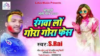 सुपरहिट होली Song - रंगवा लो गोरा गोरा फेस - Rangwa Lo Gora Gora Face - Singer S Rai