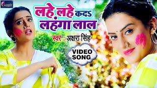 Akshara Singh का 2020 का नया होली VIDEO SONG - लहे लहे कदा लहंगा लाल | Kada Lahanga Laal | Holi Song