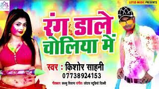 Superhit Holi Song - रंग डाले चोलियाँ में - Rang Dale Choliya Me - Singer Kishore Sahani