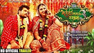 Mehandi Laga Ke Rakhna 3 | Official Trailer 2020 | Keshari Lal Yadav | Sahar Afsha | Love Story