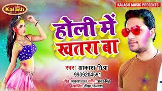 होली में खतरा बा - Akash Mishra | Holi Me Khatra Ba | Superhit Bhojpuri Holi Song 2020