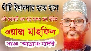 সাঈদীর এই ওয়াজটি একবার হলেও শুনুন । খাটি ইমানদার হতে হলে কি করতে হবে । Saidi Bangla Waz Mahfil