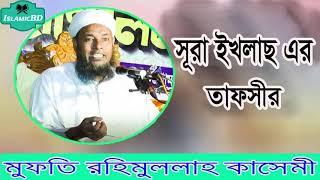 Surah Eklash Tafsir | সূরা ইখলাছ তাফসীর । Mufty Rahim Ullah Kasemi New Bangla Waz Mahfil