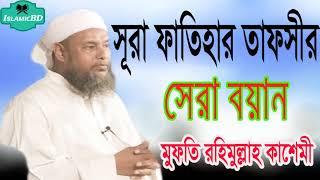 সূরা ফাতেহার তাফসীর । ওয়াজ মাহফিল বাংলা । Surah Fatehar Tafsir । Mufty Rahim Ullah Kasemi Bangla Waz