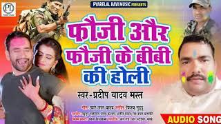 आ गया 2020 का देशभक्ति होली - Fauji Ke Bibi Ki Holi - #PradeepYadav Mast - Bhojpuri Holi 2020