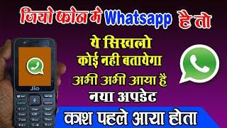 जियो फ़ोन में whatsapp है तो अभी सिखलो कोई नही बताएगा अभी अभी यया है || New Update 2020 Jio Phone