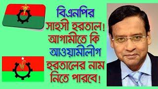 বিএনপির সাহসী হরতাল | Golam Maula Rony | Bangla Talk Show 2020