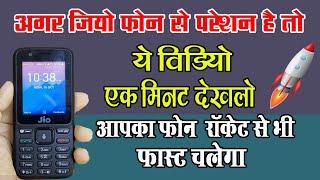 अगर जिओ फ़ोन से परेशान है तो ये विडियो एक मिनट देखो आपका jio phone रॉकेट से भी फास्ट चलेगा - Latest