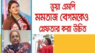 ভূয়া এমপি মমতাজ বেগমকেও গ্রেফতার করা উচিত | মিনা ফারহা-Mina Farah | Bangla Talk Show 2020