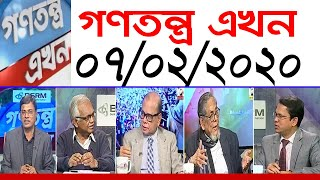 Gonotontro Akhon | গণতন্ত্র এখন | Bangla Talk Show | 07_February_2020