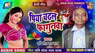 #खाटी देहाती होली 2020  - #पिया चढ़ल फगुनवा - Kavi Bhola Nath Vatan - Bhojpuri Hit Holi Songs 2020
