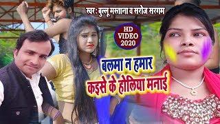 #Video 2020  बलमा न हमार कइसे के होलिया मनाई #Bullu Mastana और #Saroj Sargam New  Holi