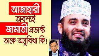 আজাহারী অবশ্যই জামাতী প্রডাক্ট | গোলাম মাওলা রনি | Golam Maula Rony | Bangla Talk Show 2020
